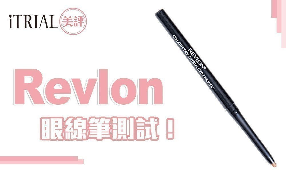 【眼線筆測試】Revlon 幻彩晶漾閃亮眼線筆 Crystal Aura ColorStay Crystalized Eyeliner | iTRIAL美評