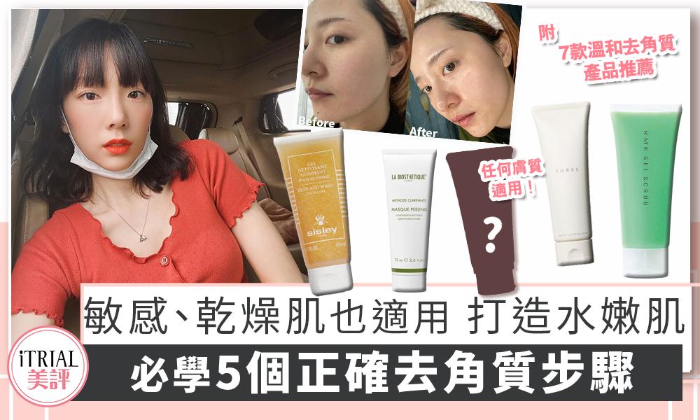 【去角質產品推薦】敏感乾燥肌也適用!5步驟輕鬆去除角質+7款溫和去角質產品推薦